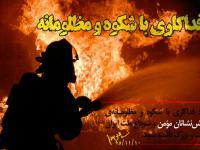 وداع با شهدای آتشنشان فداکار و مظلوم