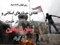حمایت از انتفاضه فلسطین